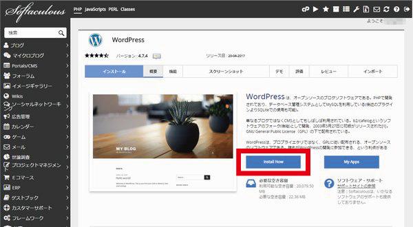 mixhost WordPressインストール