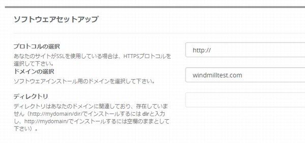 mixhost WordPress自動インストール設定