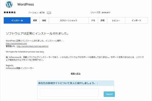mixhost WordPress自動インストール完了