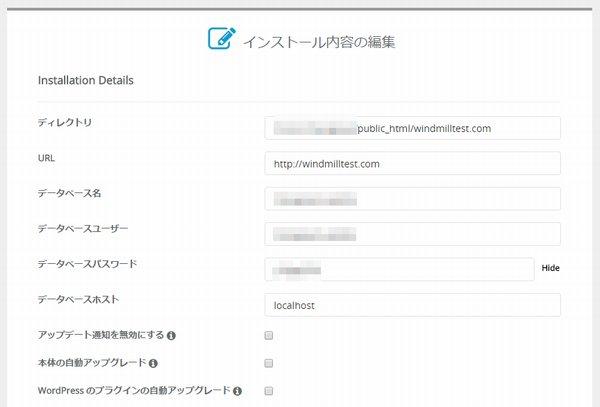 mixhost インストール内容の編集