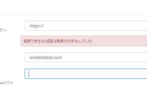mixhost ssl認証失敗