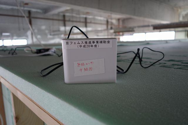 京フェムス補助金 無線型センサー