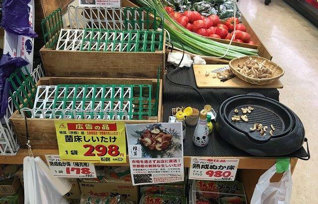 エーコープ京都中央岩倉店 しいたけ試食販売