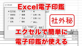 Excel電子印鑑の使い方 エクセル用電子印鑑フリーソフト
