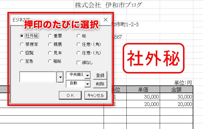 電子 印 エクセル