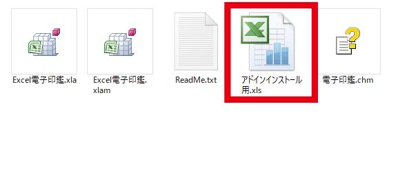 Excel電子印鑑 ダウンロードファイル