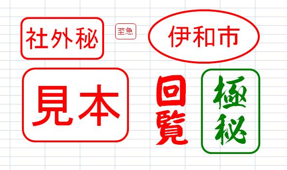 Excel電子印鑑 ビジネス印