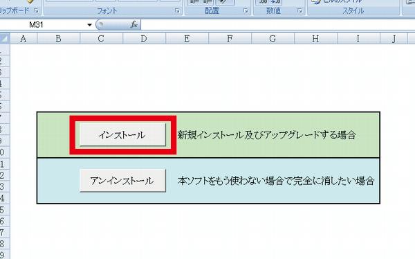 Excel電子印鑑 インストール