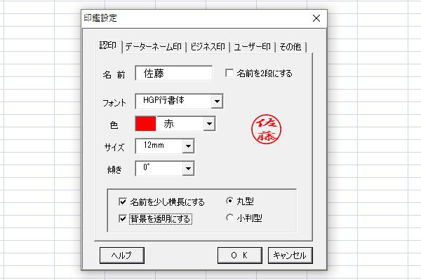 Excel電子印鑑 認印作成