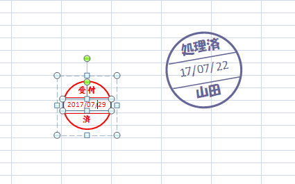 Excel電子印鑑 データネーム印