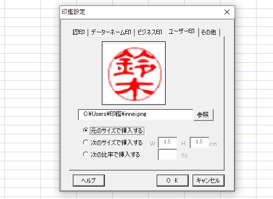 Excel電子印鑑 ユーザー印登録