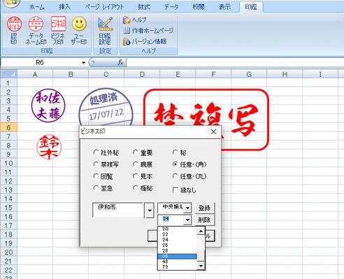 Excel電子印鑑 リボンにタブ表示