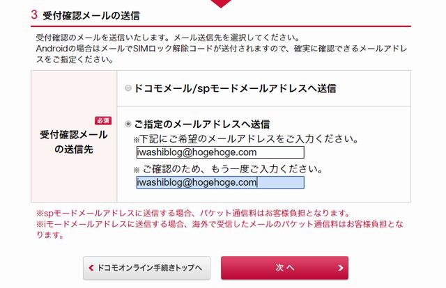 NTTドコモ SIMロック解除手続き