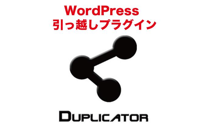 WordPressプラグイン Duplicator