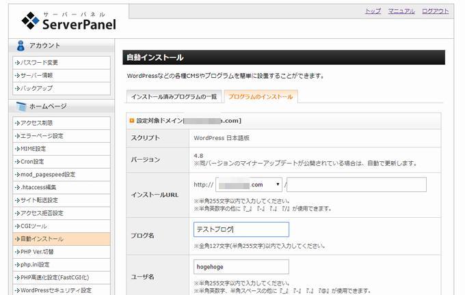 xserver WordPress簡単インストール