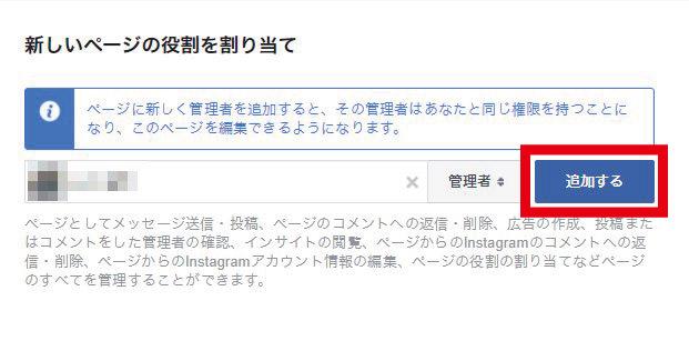 facebookページ 管理者追加