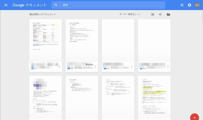 バックアップと同期 Google Docs