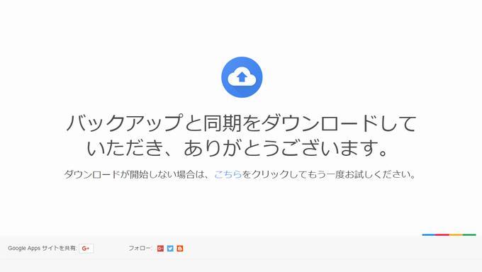 Googleドライブ ダウンロード
