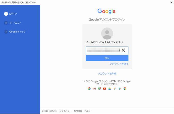 Googleドライブ Googleアカウントログイン
