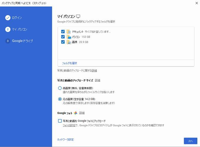 Googleドライブ バックアップフォルダ選択