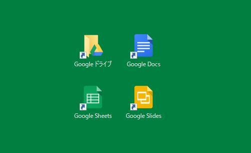 Googleドライブ デスクトップアイコン