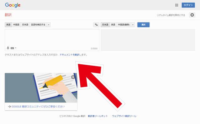 google翻訳 ドキュメントを翻訳