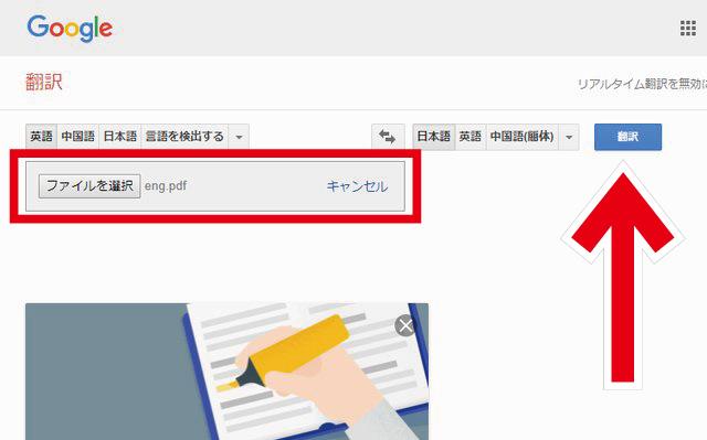 google翻訳 pdfファイルを翻訳