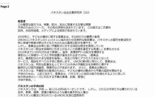 google翻訳 pdfファイル翻訳結果