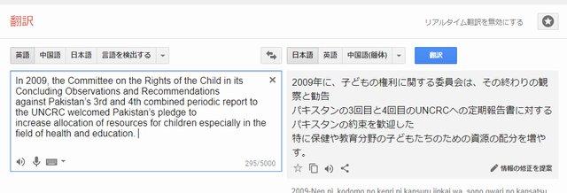 google翻訳 pdfファイル翻訳精度