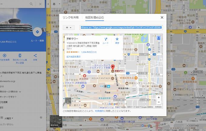 Googleマップ 地図を埋め込む