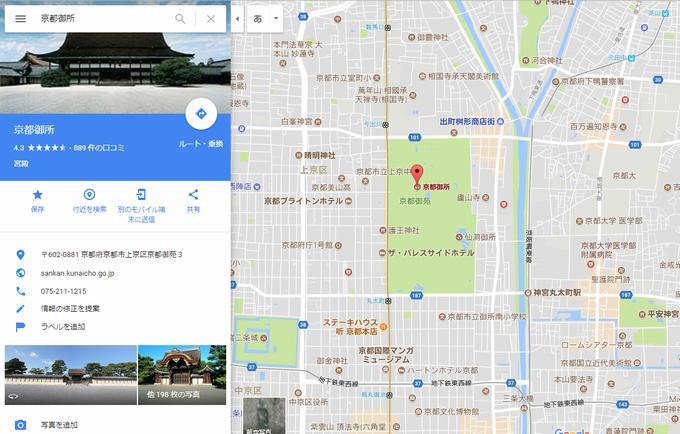 Googleマップ ピンを立てる