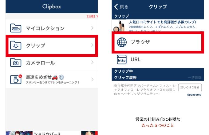 Clipbox クリップ