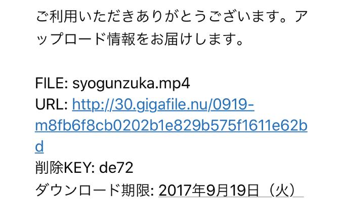ギガファイル便 ダウンロード用URL