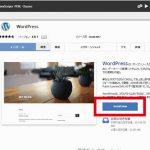 mixhost WordPress簡単インストール
