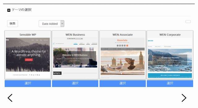 mixhost WordPressテーマ選択