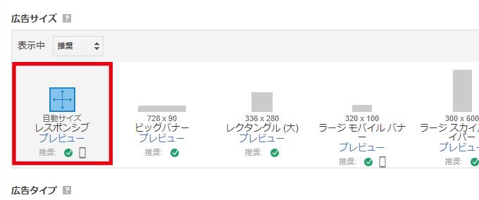 Googleアドセンス 広告ユニット