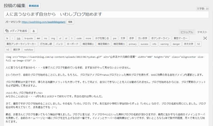 ブログ記事修正