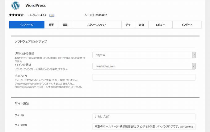 いわしブログ SSL化