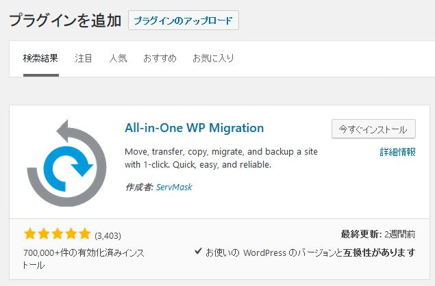 All in One WP Migration インストール