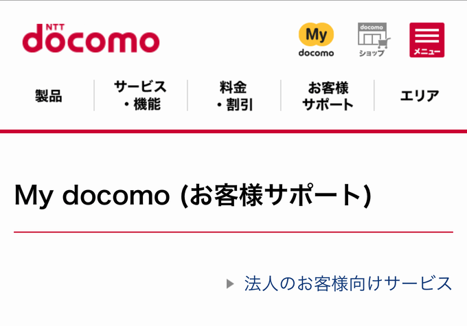 NTTドコモ マイドコモ