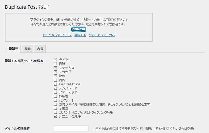 Duplicate Post 設定