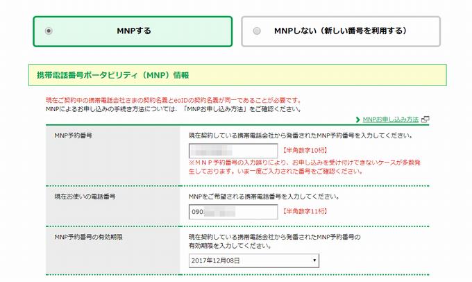 mineo MNP情報入力