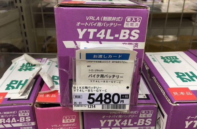 カブ バッテリー価格