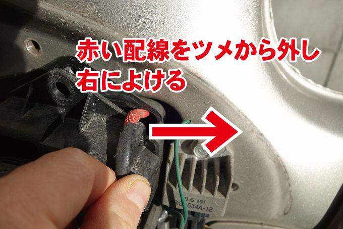 カブ バッテリー交換 配線をよける