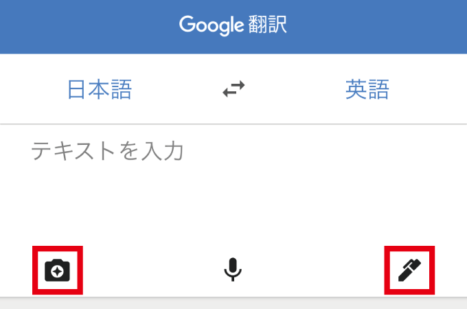 Google翻訳 画像入力と手書き入力