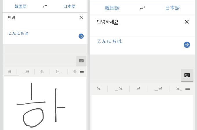 Google翻訳 手書き入力 ハングル
