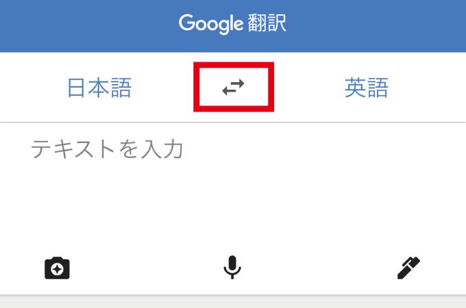 Google翻訳 翻訳言語入れ替え