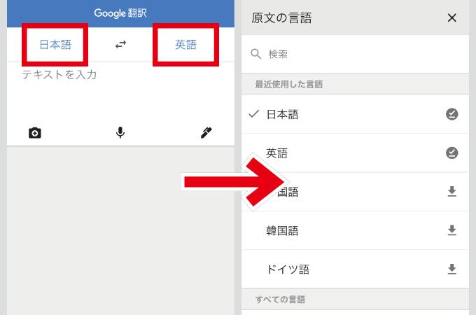 Google翻訳 翻訳言語変更