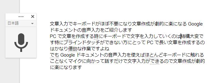 Googleドキュメント 音声変換