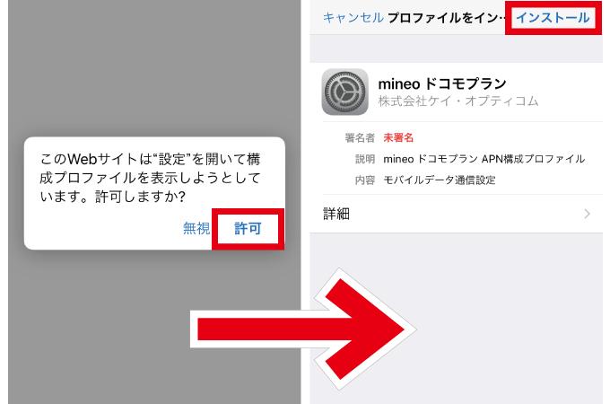 mineo ネットワーク設定